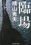 """横山 秀夫 """"臨場"""""""