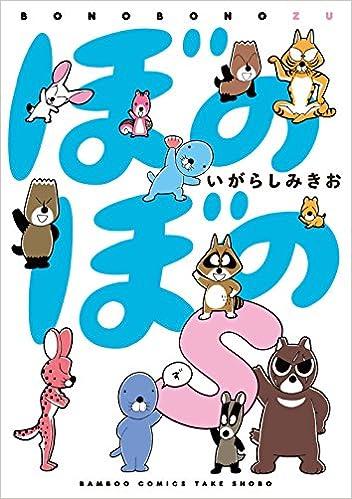 ぼのぼのs (バンブーコミックス)