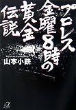 プロレス 金曜8時の黄金伝説 (講談社プラスアルファ文庫)