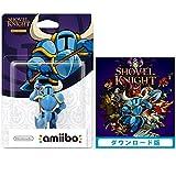 【Amazon.co.jp限定】amiibo ショベルナイト & Wii U版 ショベルナイト (ダウンロード版:ソフトはメールで配信)