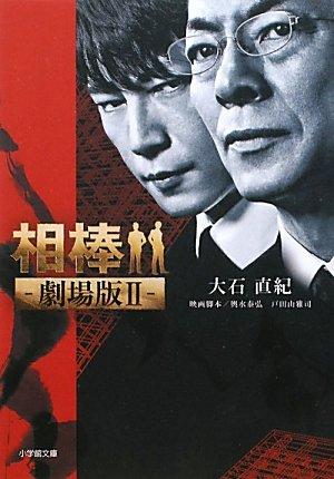 相棒 ―劇場版2―