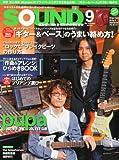 SOUND DESIGNER (サウンドデザイナー) 2010年 09月号 [雑誌]