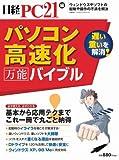 パソコン高速化万能バイブル―基本から応用テクまで、これ一冊で丸ごと納得 (日経BPパソコンベストムック)