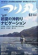つり丸 2014年 6/1号 [雑誌]