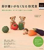 好き嫌いがなくなる幼児食 (はじめてBOOKS Baby&Child)