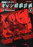 機動戦士ガンダム ギレン暗殺計画 (4) (角川コミックス・エース 83-8)