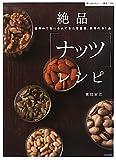 絶品「ナッツ」レシピ (体においしい健康ごはん)
