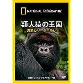 DVD 類人猿の王国 過酷なリーダー争い