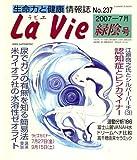 LaVie (ラビエ) 2007年 07月号 [雑誌]