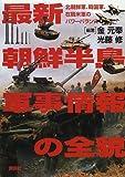 最新朝鮮半島軍事情報の全貌—北朝鮮軍・韓国軍・在韓米軍のパワーバランス