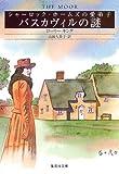 バスカヴィルの謎―シャーロック・ホームズの愛弟子 (集英社文庫)