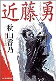 近藤勇 (時代小説文庫)