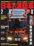 日本の消防車 2010 (イカロス・ムック)