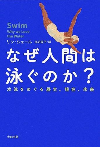 なぜ人間は泳ぐのか?――水泳をめぐる歴史、現在、未来 (ヒストリカル・スタディーズ)