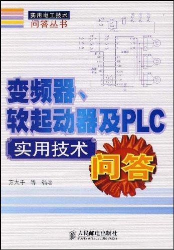 变频器 软起动器及PLC实用技术问答