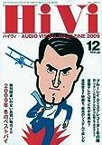 HiVi (ハイヴィ) 2009年 12月号 [雑誌]
