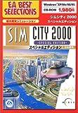 シムシティ2000 SE WIN EA BEST SELECTIONS