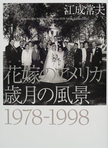 花嫁のアメリカ歳月の風景1978-1998