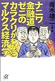 ナニワ金融道 ゼニのカラクリがわかるマルクス経済学 (講談社+α文庫)