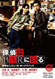 BAR ![DVD]
