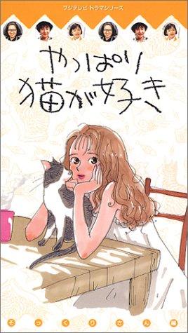 やっぱり猫が好き~そっくりさん編~ [VHS]