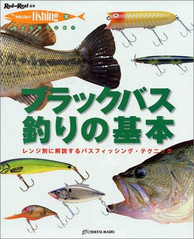 ブラックバス釣りの基本―レンジ別に解説するバスフィッシング・テクニック (Rod and Reel選書―HOLIDAY fishing)