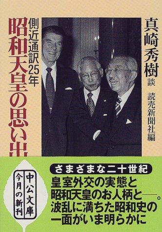 側近通訳25年 昭和天皇の思い出 (中公文庫)