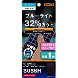 レイ・アウト SoftBank AQUOS PHONE Xx mini 303SH用 ブルーライト低減さらさら気泡軽減フィルム(クリアホワイト) RT-303SHF/K1