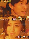 NO KISS [DVD]