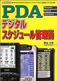 PDA「デジタル」スケジュール管理術―「WindowsCE」「Palm」「Zaurus」…「グループウェア」活用のノウハウを公開! (I・O BOOKS)