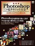 Photoshop三ツ星テクニック大全 目を奪われるプロの上級技法集 (インプレスムック エムディエヌ・ムック)