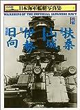 戦艦 扶桑・山城・伊勢・日向 (日本海軍艦艇写真集)