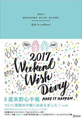 WEEKEND WISH DIARY 週末野心手帳 2017 ティファニーブルー