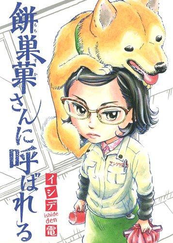 Image of 餅巣菓さんに呼ばれる (ヤングジャンプコミックス)
