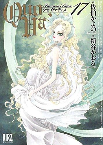QUO VADIS~クオ・ヴァディス~  (17) (バーズコミックス)