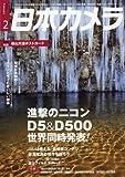 日本カメラ 2016年 02 月号