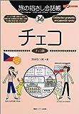 旅の指さし会話帳〈36〉チェコ―ここ以外のどこかへ! (ここ以外のどこかへ!)