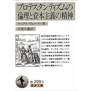 Amazon.co.jp: プロテスタンティズムの倫理と資本主義の精神 (岩波 ...