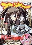 マジキュー vol.32 (2006/12)—ビジュアルエンターテインメントマガジン (32) (エンターブレインムック)