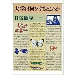 Daigaku wa nani o suru tokoro ka (Japanese Edition) Toshitaka Hidaka