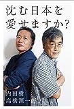 沈む日本を愛せますか? [単行本] / 内田 樹, 高橋 源一郎 (著); ロッキング オン (刊)