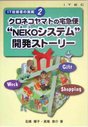 challenge-of-it-professionals-courier-service-neko-system-development-story-of-black-cat-yamato-2005