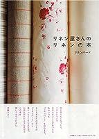リネン屋さんのリネンの本