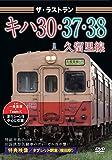 ザ・ラストラン キハ30・37・38久留里線 [DVD]