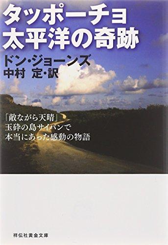 タッポーチョ 太平洋の奇跡 「敵ながら天晴」玉砕の島サイパンで本当にあった感動の物語 (祥伝社黄金文庫)