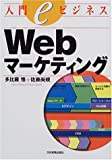 Webマーケティング (入門eビジネス)