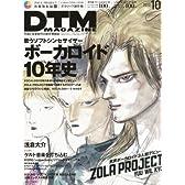 DTM MAGAZINE (マガジン) 2013年 10月号 [雑誌]