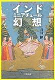 インド ミニアチュール幻想 (文春文庫)
