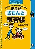 [音声DL付]英会話きちんと練習帳 スティーブ・ソレイシィ シリーズ