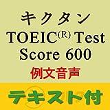 キクタンTOEIC(R) Test Score 600 例文音声【英単語+例文テキストデータ付】(アルク) [ダウンロード]